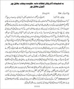 Press Release of Govt. of Punjab