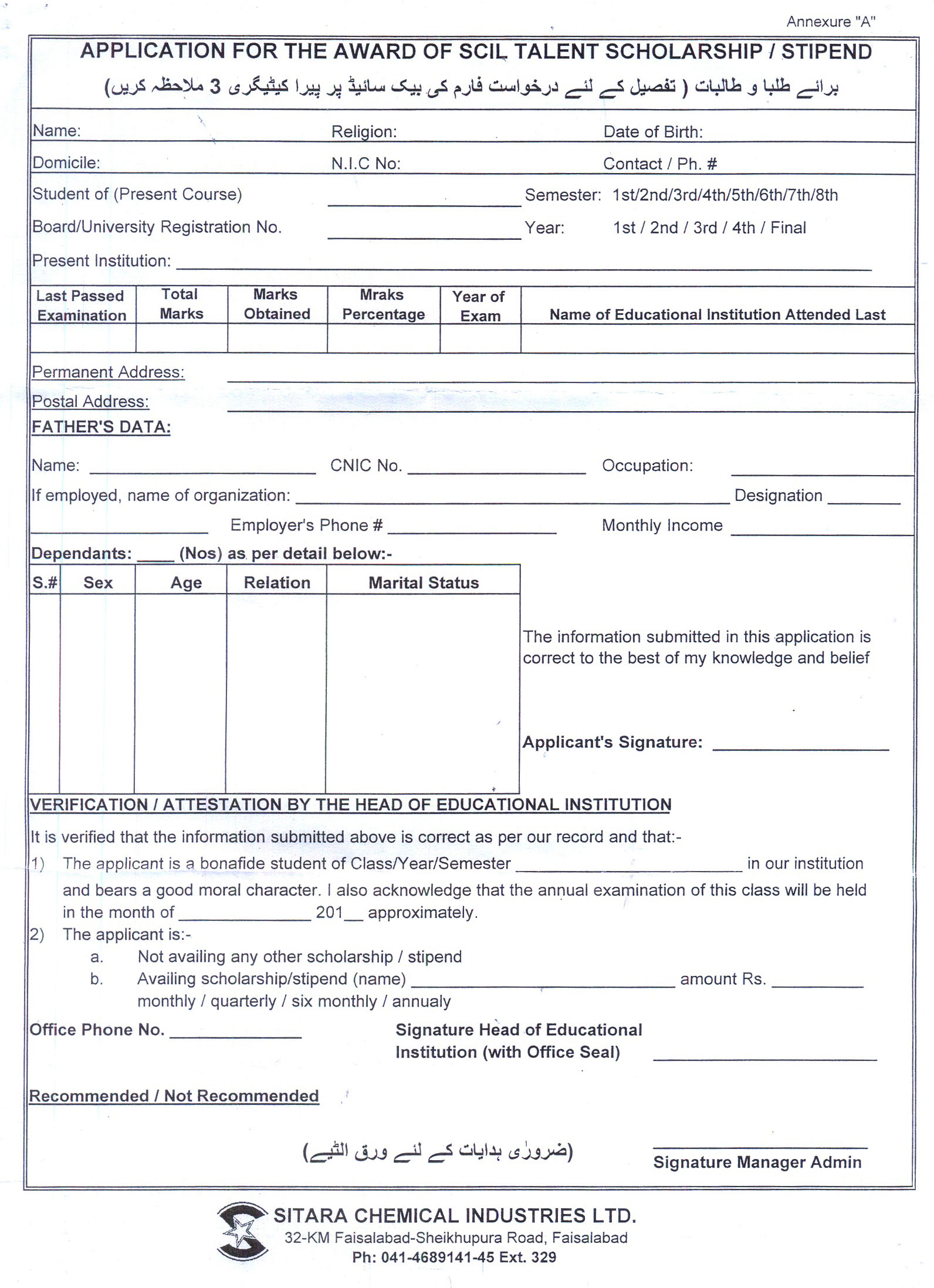 Scholarship Form | Sitara Chemical Industries Ltd Talent Scholarship