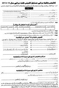 Notice_Application_Form_minority_Page_2